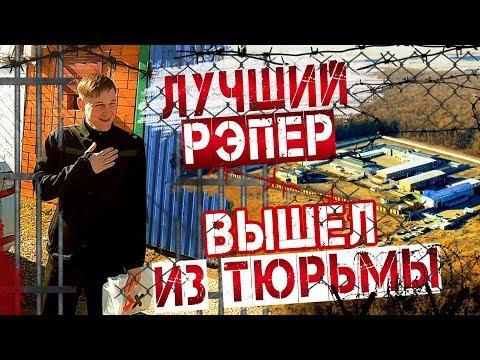 ЛУЧШИЙ РЭПЕР ВЫШЕЛ ИЗ ТЮРЬМЫ! / 7 ЛЕТ ТЮРЬМЫ