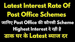 Latest Interest Rates Of Post Office Schemes | Post Office Interest Rates | Latest Rates