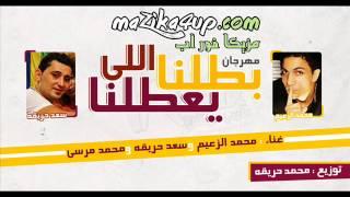 مهرجان بطلنا اللى يعطلنا - سعد حريقة , محمد الزعيم | جاااامد 2014