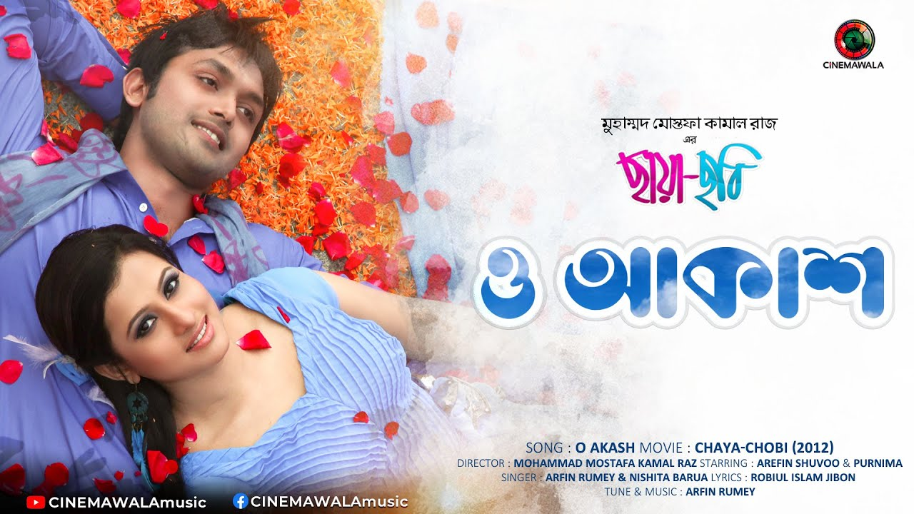 O Akash | Chaya-Chobi Bangla Movie Song | ft. Purnima & Arifin Shuvoo | Official Video Song Full