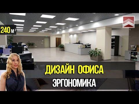 💎  Дизайн и ремонт офиса 240 кв м
