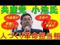 【大竹まこと×深澤真紀】 人づくり革命と日本ファーストの会の問題点!英訳苦しい共通点