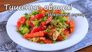 Тушеные овощи! Рецепты ПП! Идеальный гарнир!