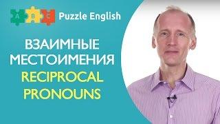 Взаимные местоимения (Reciprocal pronouns)
