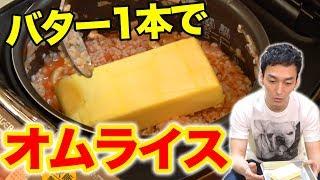 バターを丸ごと一本使ってオムライスを作ってみた結果がやばいwww