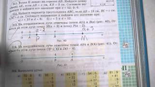 Задача №314. Математика 5 класс Виленкин.