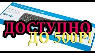 Комплект клавиатура+мышь OKLICK 600M и легендарная Mitsumi  как бонус сравнение пелинг