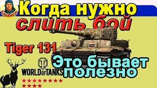 В ЧЁМ ВЫГОДА СПЕЦИАЛЬНО СЛИТЬСЯ в World of Tanks | Многие согласятся! Тащим на Tiger 131 Тигр 131