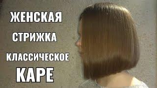 Женская стрижка Классическое каре