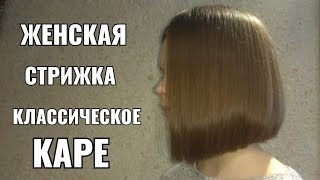 Женская стрижка Классическое каре. women haircut. bob