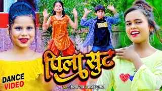#VIDEO | पीला शूट | #Shilpi_Raj के गाने पे जबरजस्त #डांस | Pila Shut | Nagendra | Bhojpuri Hit Song