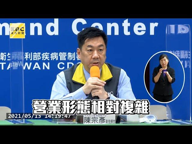 萬華茶室足跡遍西半部!狂發60萬細胞簡訊警示 @東森新聞 CH51
