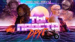 Смотреть клип Gary Feat. Trev Li - Ты Просто Друг