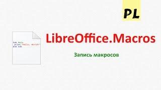 LibreOffice Macros. Урок 4 — Записываем макросы