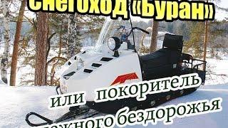 """ОБЗОР#1: снегоход """"Буран 4т"""" (Тест-драйв снегохода Буран)"""