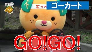 24/47 みきゃん、ゴーカートでGO!GO!GO! thumbnail