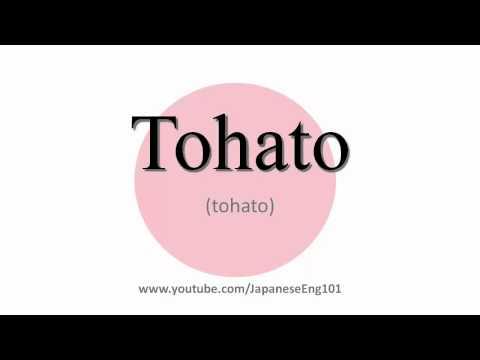 How to Pronounce Tohato