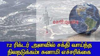 7.2 ரிக்டர் அளவில் சக்தி வாய்ந்த நிலநடுக்கம்!! | Tsunami | Earthquake | Britain Tamil Broadcasting