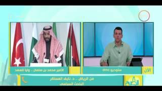 نايف العساكر: الشارع السعودي تقبل تغييرات نظام الحكم بصدر رحب.. فيديو