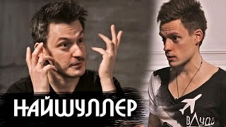 Download Илья Найшуллер - о Ленинграде, Ла-Ла Ленде и Тарантино / вДудь Mp3 and Videos