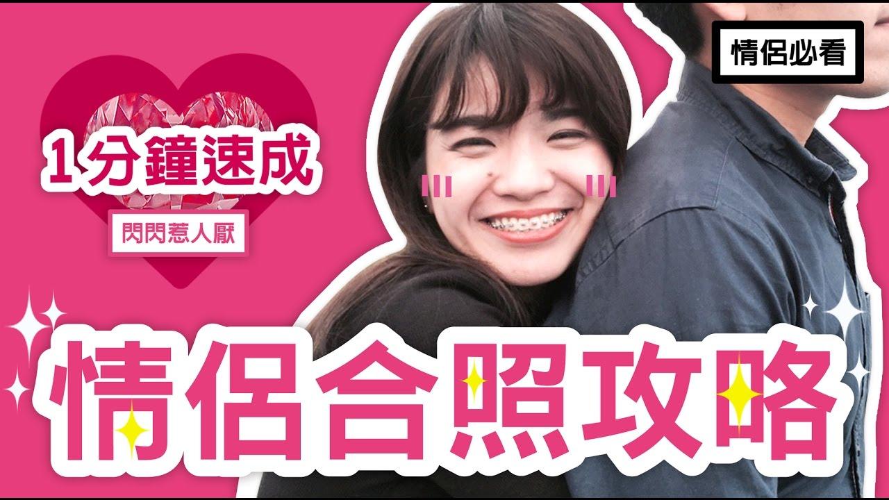 【美照教學】情侶閃照速成班 放閃必看啊!!! - YouTube