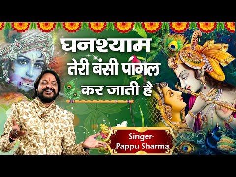 Superhit Pappu Sharma Bhajan - Ghanshyam Teri Bansi Pagal Kar Jati Hai - Khatu Shyam Bhajan