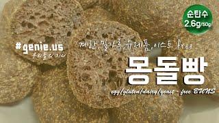 계란,유제품, 글루텐,이스트 프리 [몽돌빵] (Egg/…