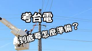 台電招考》台電配電線路維護上榜生心得分享