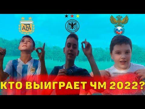 УЗНАЛИ кто ВЫИГРАЕТ ЧМ 2022/УСТРОИЛИ ЧЕМПИОНАТ МИРА!!!