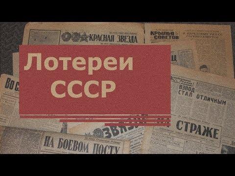 Самые популярные лотереи советских журналов и газет
