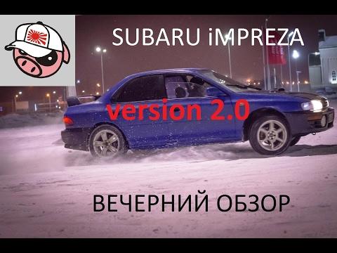 Subaru Impreza с пробегом пол-миллиона км. Как есть! Вечерний обзор!