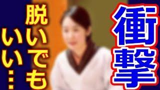 天皇の料理番 の黒木華が「脱いでもいい」発言 http://youtu.be/_llwfRb...