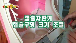 캡슐자판기 구멍사이즈 조절