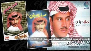 خذ ماتبي - خالد عبدالرحمن
