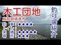 山陰釣り場紹介 part.21 木工団地:鳥取県境港市