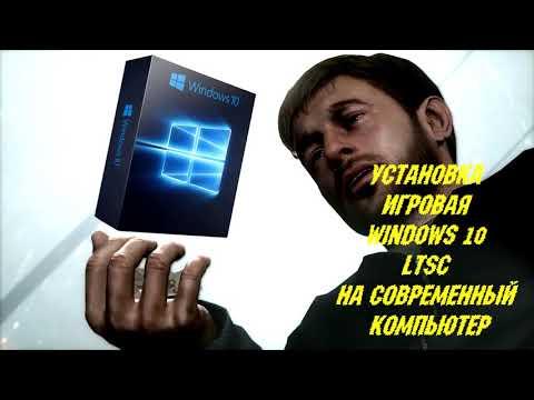 Установка ИГРОВАЯ Windows 10 LTSC на современный компьютер