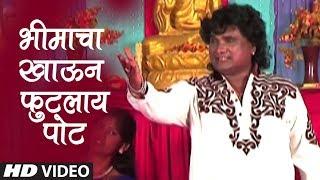 भीमाचा खाऊन फुटलाय पोट - BHIMACHA KHAAUN FUTLAY POAT || जय भीम - BHEEM JAYANTI (Marathi)