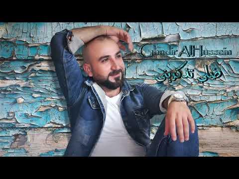 غدير الحسين  ضلي اتذكريني GHADIR ALHUSSEIN DALE TZAKARENY