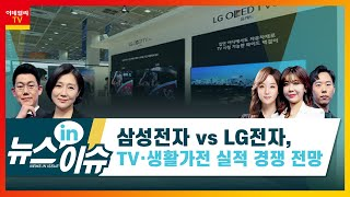 삼성전자 vs LG전자, TV·생활가전 실적 경쟁 전망…