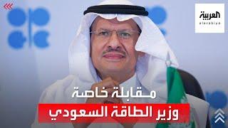 مقابلة خاصة للعربية مع وزير الطاقة السعودي عبد العزيز بن سلمان