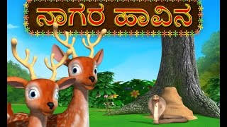 Nagara Haavina Hede Kannada Rhymes for Children