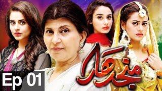 Manjdhar -  Episode 01 | Har Pal Geo