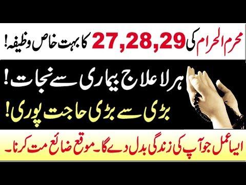 Muharram ul Haram ka Khas wazifa for || hajat || Shifa|| bimari || problems