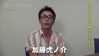 加藤虎ノ介 コメント | 舞台「オーファンズ」 マキノノゾミ 検索動画 8