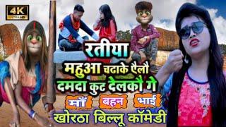 दरुआ पिके अईलौ दमदा कुट देलकौ गे | खोरठा बिल्लू कॉमेडी | Smirti Rani Dj Song | Damda Koot Delkau Ge