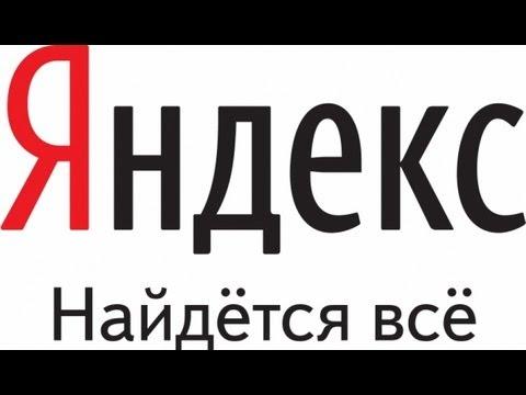 Как можно увеличить себе деньги в Яндексе