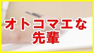 【スカッとする話】オトコマエな先輩【DQN返し】