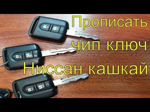 Нарезать ключ зажигания Ниссан кашкай 2008 г.в., прописать чип ключ в блок иммобилайзера, Раменское