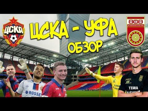 ЦСКА  УФА 2-2 Обзор  Влашич Чалов