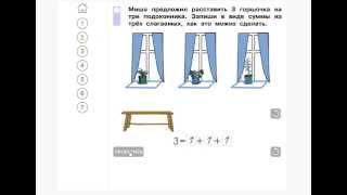 Электронная начальная школа. Математика